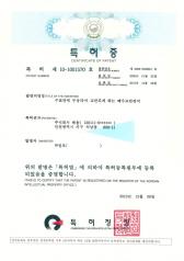 [꾸미기]특허증(제10-1001570호)_1