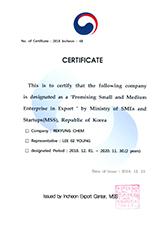 수출유망중소기업 지정증(영어)