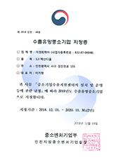 수출유망중소기업 지정증(한글)-1