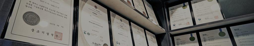 특허및인증서