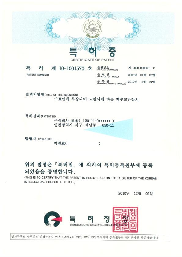 특허증(제10-1001570호)_1